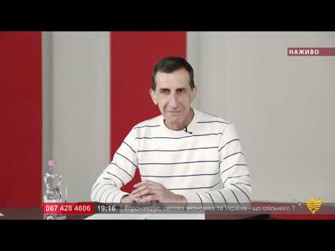 Про головне в деталях. С. Васильченко. Т. Сус. Небезпека короновірусу для економіки