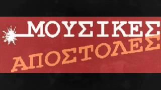 mousikes apostoles - Δευτ 15/10 - μέρος Β