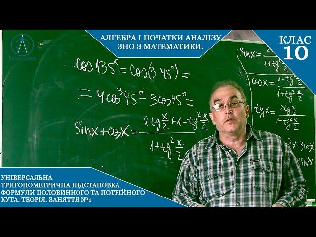 10 клас. Алгебра. Універсальна тригонометрична підстановка. Формули половинного, потрійного кута