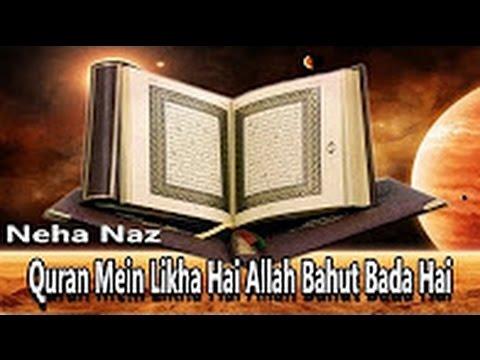 Quran Mein Likha Hai Allah || क़ुरान में लिखा है अल्लाह || Maa Jannat Ki Kunji Hai || Neha Naaz