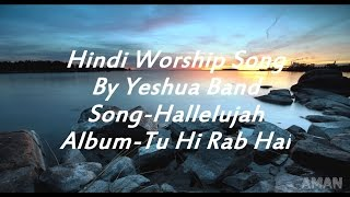 Hallelujah (Lyrics)(Tu Hi Rab Hai) Song By Yeshua Band