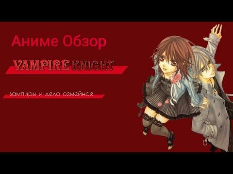 юки рыцарь вампир картинки вампир аниме