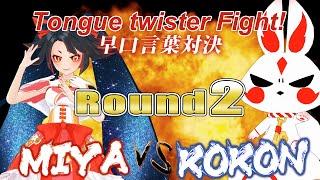 Tongue Twister Match With Kokon #2