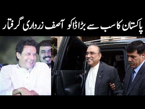 Asif Zardari Arrested