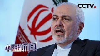 [中国新闻] 伊朗准备进一步减少履行伊核协议义务 | CCTV中文国际