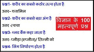 general science questions and answers in hindi  विज्ञान के  महत्वपूर्ण प्रश्न gk science