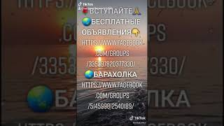 РАЗВЛЕЧЕНИЯ https://www.facebook.com/groups/280664089577354/