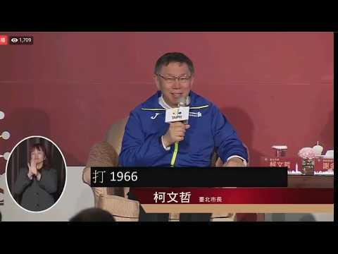 台北市長柯文哲 2019投資台北產業論壇