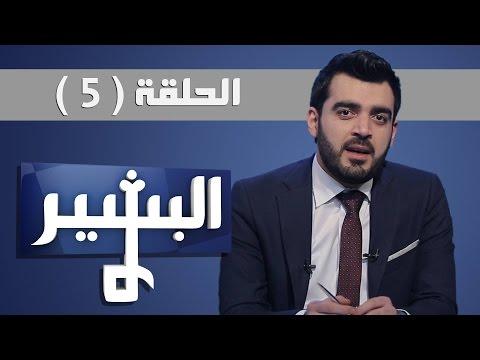 الحلقة الخامسة لموسم 1.5 برنامج البشير .. قادتنا Albasheer show eps 05 S.1.5 our leaders