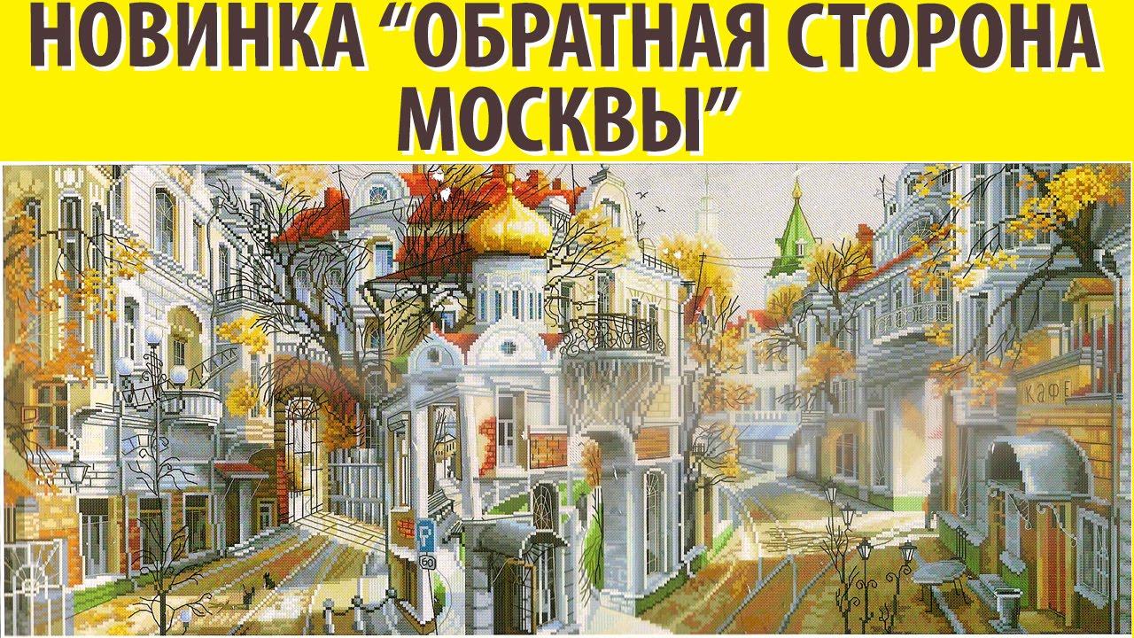 Новинка от Новой слободы: Обратная сторона Москвы/ ОБзор набора .