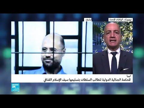 المحكمة الجنائية الدولية تدعو ليبيا لتسليم سيف الإسلام القذافي  - 13:55-2019 / 11 / 7