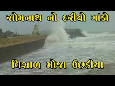 Veraval | Somnath | Dario Gando | The See of Somnath