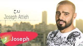 Joseph Attieh - Rouh [Official Lyrics Audio] (2016) / جوزيف عطية - روح