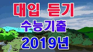 2020학년도 수능기출 영어듣기평가 2019년11월14…