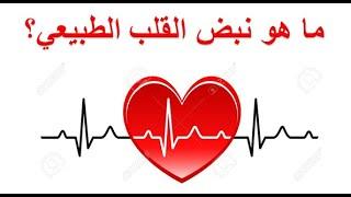 سؤال و جواب : ما هو معدل نبض القلب الطبيعي ؟ كيف تقيس لنفسك نبض القلب ؟ screenshot 3