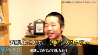 ウェブリーオンライン家庭教師「予習するから頭に入る!」生徒さんの声 岡山市 thumbnail