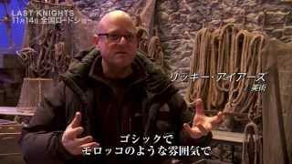 映画『ラスト・ナイツ』美術監督偏 / メイキングシリーズ / 11月14日 ...