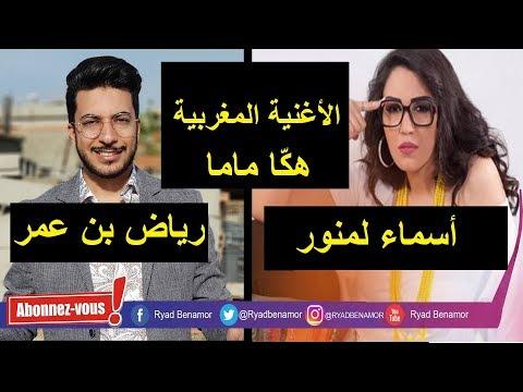 """رياض بن عمر في أغنية مغربية """"هكا ماما"""" لأسماء لمنور"""