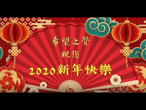 Image result for 祝大家新年快乐 2020