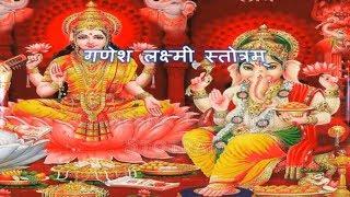 Ganesh Lakshmi Stotra,