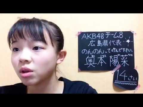奥本陽菜 2017年12月01日18時30分16秒 奥本 陽菜(AKB48 チーム8)