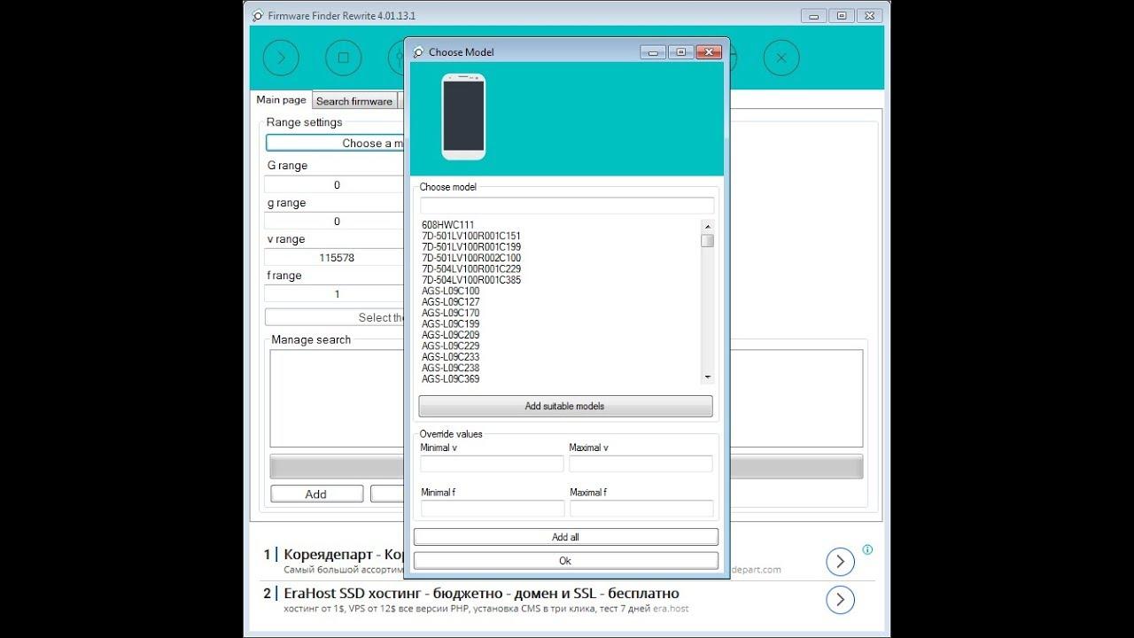 Huawei Firmware Finder Free