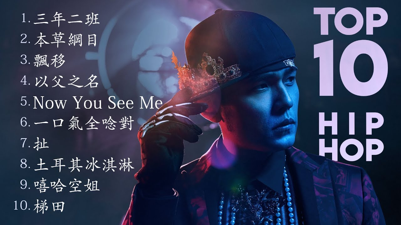 Jay Chou Songs | 周杰倫 2019 | Top 10 Hip-Hop Playlist