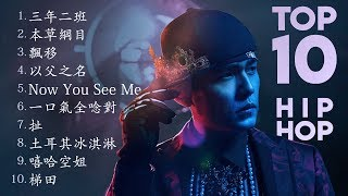 Jay Chou Songs | 周杰倫 2019 | Top 10 Hip-Hop Playlist Video