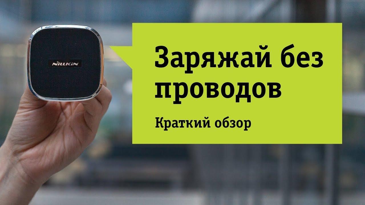 Чехол qi для беспроводной зарядки iPhone 5 - YouTube