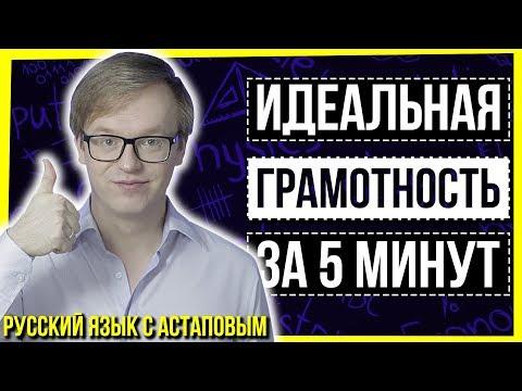 ИДЕАЛЬНАЯ ГРАМОТНОСТЬ ЗА 5 МИНУТ (КЛИКБЕЙТ) / РУССКИЙ ЯЗЫК С АСТАПОВЫМ / ЕГЭ ПО РУССКОМУ ЯЗЫКУ 2020