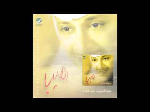 Abdul Majeed Abdullah … Ahabak Leh | عبدالمجيد عبدالله … احبك ليه