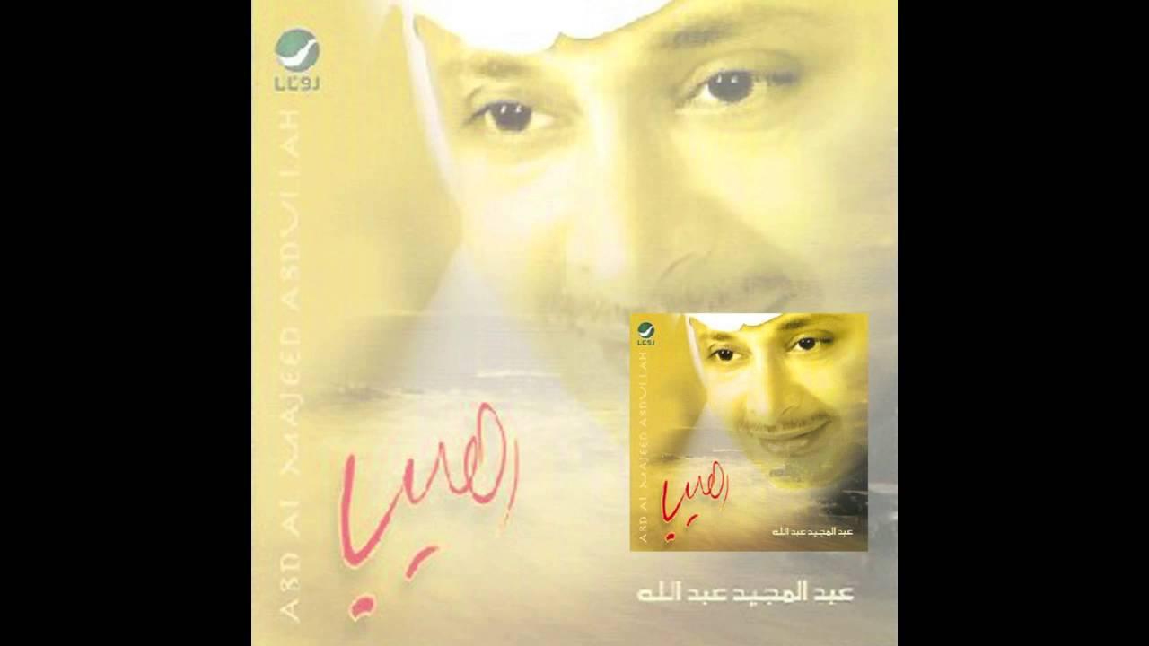 Download Abdul Majeed Abdullah … Ahabak Leh | عبدالمجيد عبدالله … احبك ليه