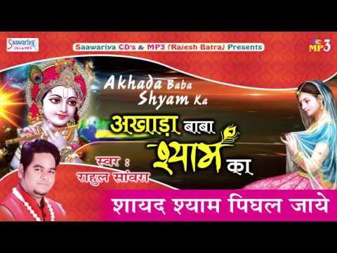 शायद श्याम पिघल जाये  Superhit Krishna Bhajan   Rahul Saanwra   Saawariya Music