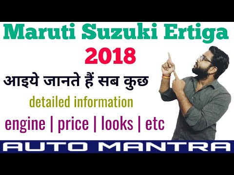 Maruti Suzuki Ertiga 2018 detailed video, launch date, price, engine, safety, facelift
