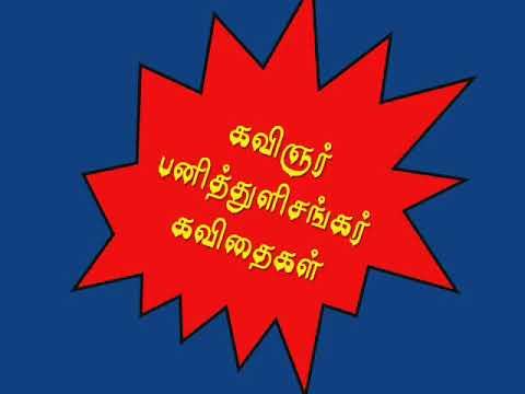 Panithuli Shankar Tamil Kavithaigal -  Tamil Poems