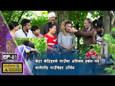 "Nepali Comedy Serial ""Michal Jakson"" EP. 81 || Indra Dong Lama/Surendra K.c /Shiva Sharma"