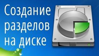 Как разбить жесткий диск на разделы (Создание разделов на диске)