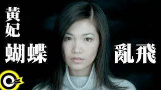 黃妃 Huang Fei【蝴蝶亂飛】Official Music Video