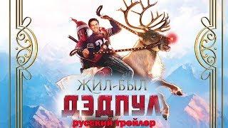 Жил Был Дэдпул - русский трейлер