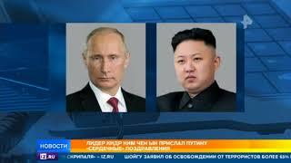 Лидер КНДР Ким Чен Ын прислал путину