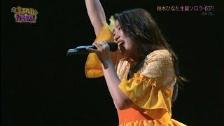 2017.06.28 ON AIR (第12回放送) 【エビ中生誕祭ソロコンサート再生リス...