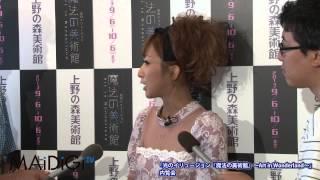 タレントの辻希美さんが5日、上野の森美術館(東京都台東区)で行われた...
