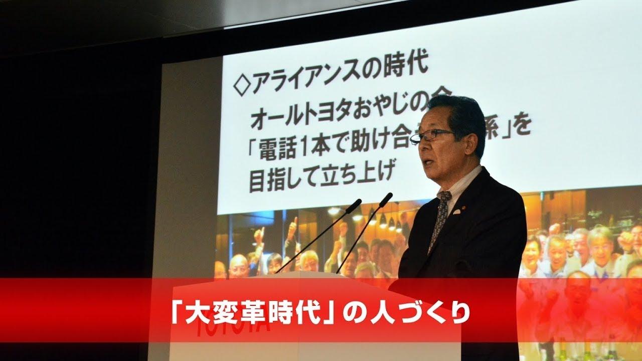 トヨタ2Q決算「大変革時代の人づくり」(副社長 河合満)