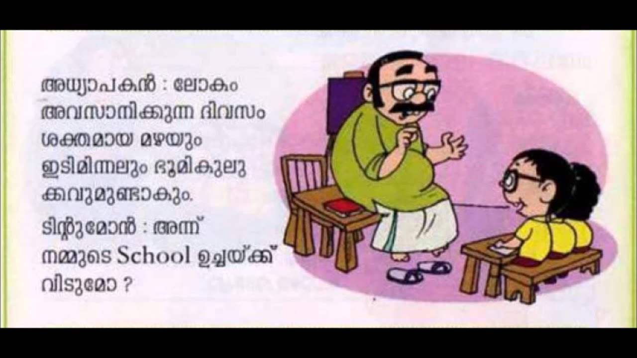Comedy cartoon images in malayalam secondtofirst tintumon jokes malayalam comedy cartoon you altavistaventures Image collections