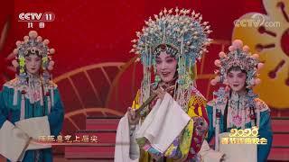 [2020新年戏曲晚会]秦腔《状元媒》 表演者:李君梅| CCTV戏曲