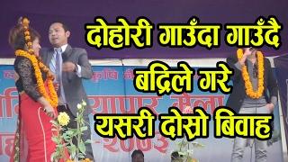 Gorkha Man Kamana Badri Pangeni /Jamuna Rana Live Dohori बद्री पंगेनीको देबदहमा दोहोरी धमाका