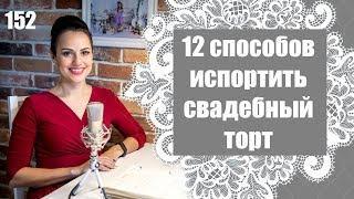 152 - 12 способов испортить свадебный торт