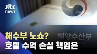 해수부 예약 취소에 수억 날린 호텔? 책임은 누구에게…  / JTBC 사건반장