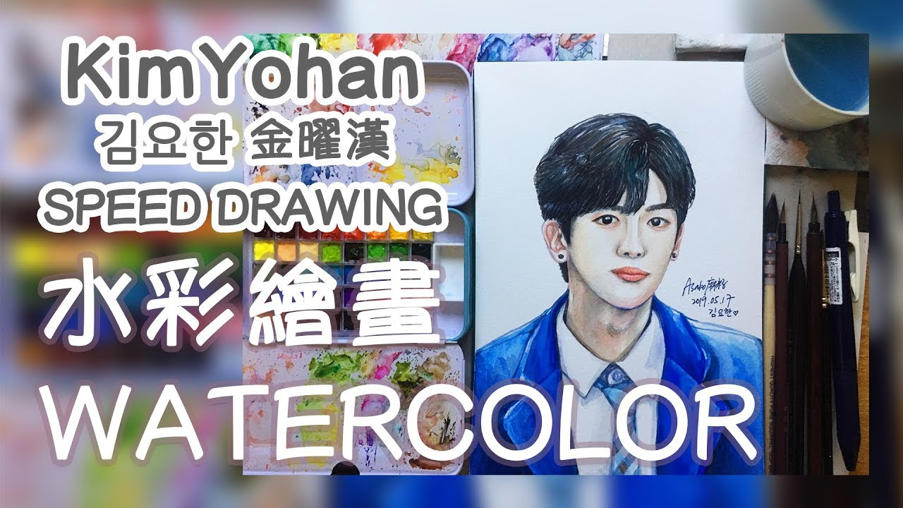 Speed Drawing Watercolor - Kim Yohan 김요한 金曜漢 (Produce X 101) | ASAKO麻籽【中文字幕】