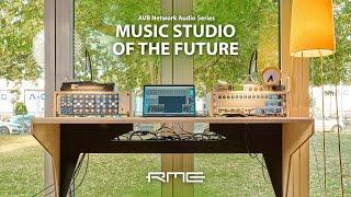 次世代音楽スタジオ - RME AVBネットワーク・オーディオのセットアップ例@elysia Studio